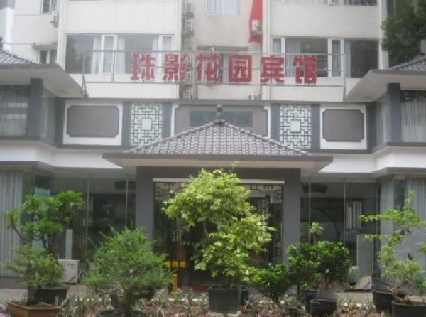 广州珠影艺术酒店