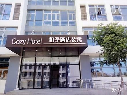 青岛扣子精品酒店
