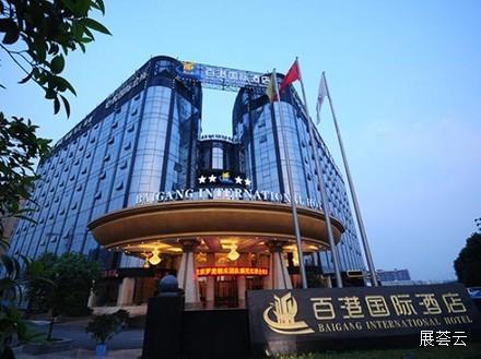 成都百港国际酒店