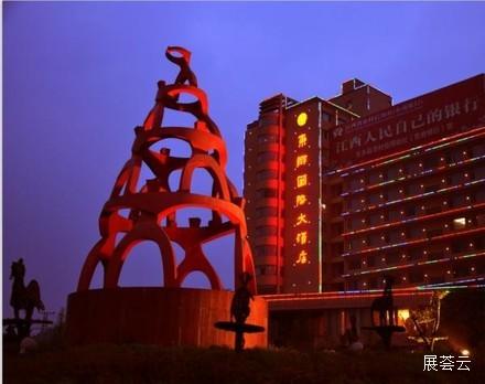 抚州东乡国际大酒店