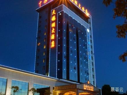景德镇天鹅湖大酒店