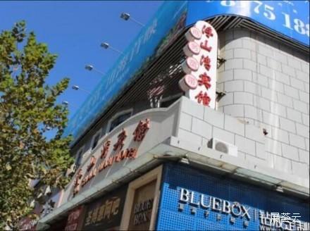 青岛浮山湾宾馆(五四广场店)