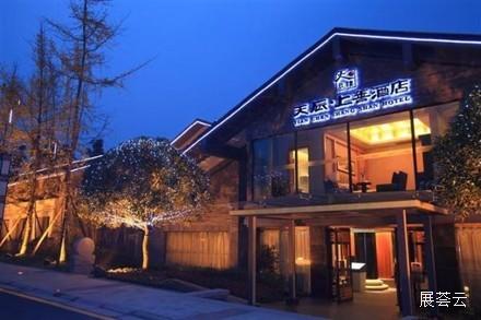 都江堰天辰·上善酒店