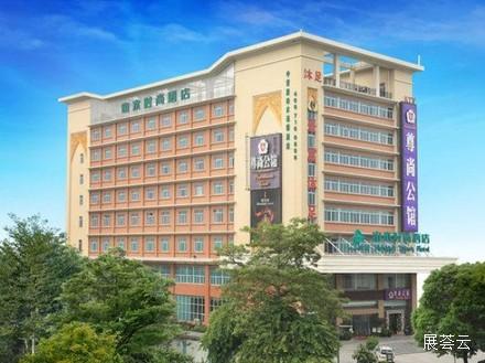广州山水时尚酒店(番禺店)