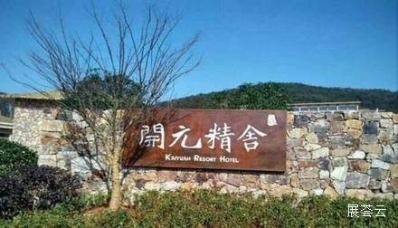 宜兴开元精舍酒店