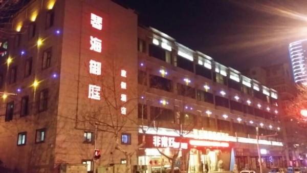 青岛琴海御庭度假酒店