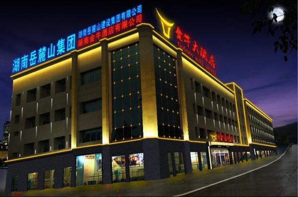 长沙金牛大酒店
