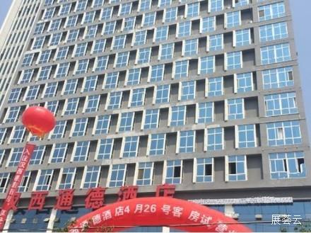 汉中汉西通德酒店