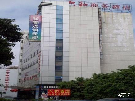 珠海六和商务酒店
