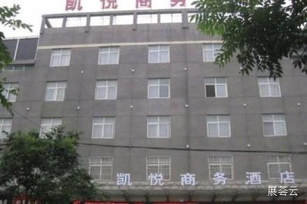铜川万达凯悦商务酒店