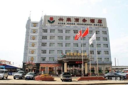 大庆兴荣商务酒店