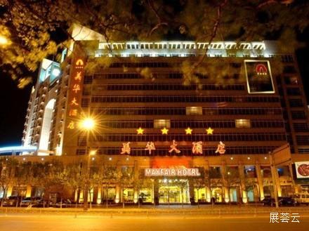 天津美华大酒店