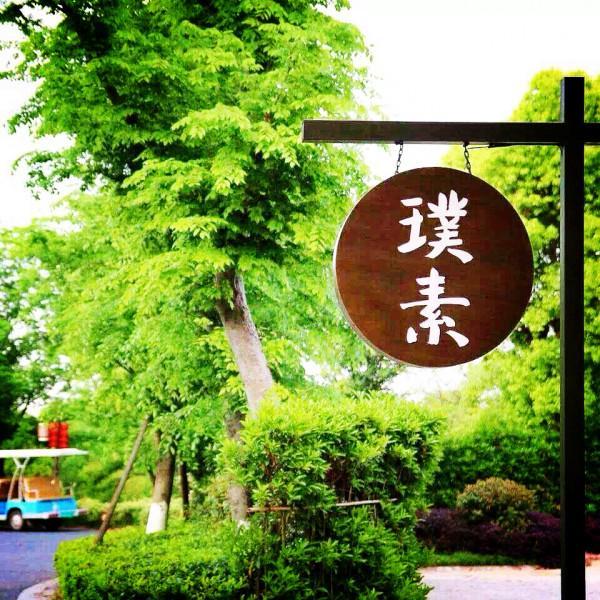 杭州璞素餐厅