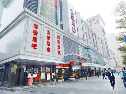 深圳友谊酒店