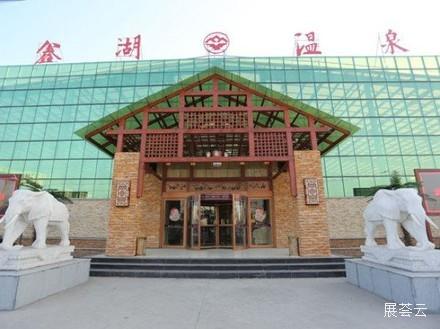 许昌鑫湖温泉酒店