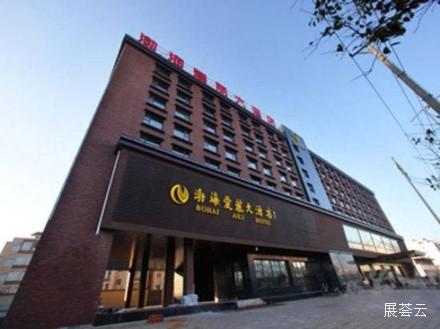 锦州渤海爱丽大酒店