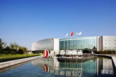 北京丽维赛德酒店
