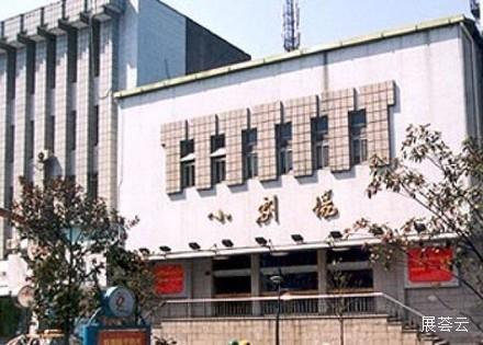 浙江省文化馆小剧场
