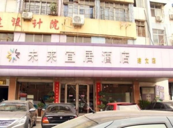 未来宜居酒店(郑州经八路店)