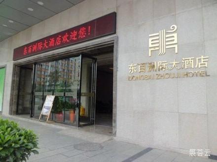 福州东百洲际大酒店