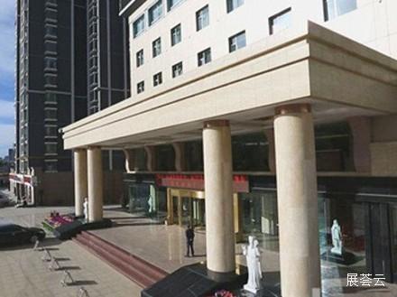 西宁福茵长乐国际大酒店