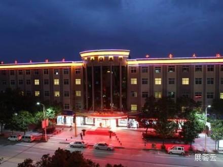 景德镇中奇大酒店
