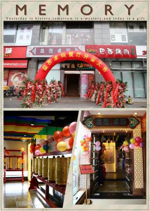 北京益西卓玛