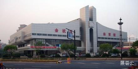 余杭区体育馆