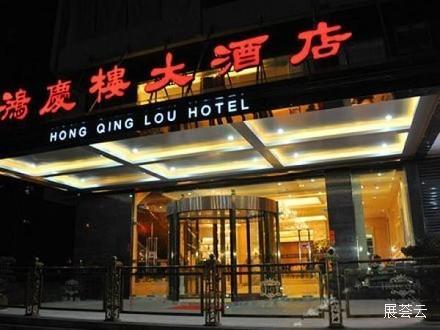 无锡鸿庆楼大酒店