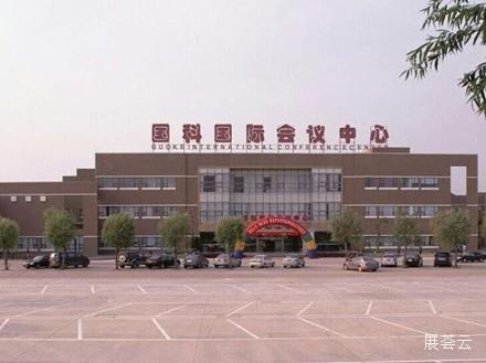 山东国科国际会议中心