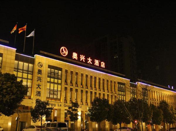 南京奥兴大酒店