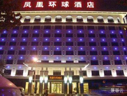 星程南京凤凰环球酒店