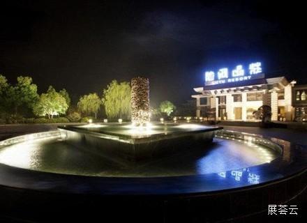杭州陆羽山庄度假酒店