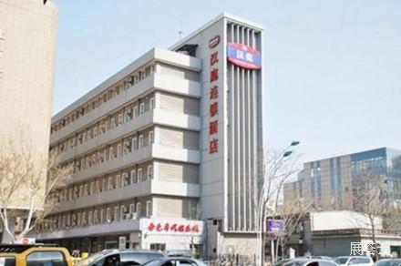 汉庭酒店(天津友谊路宾友道店)