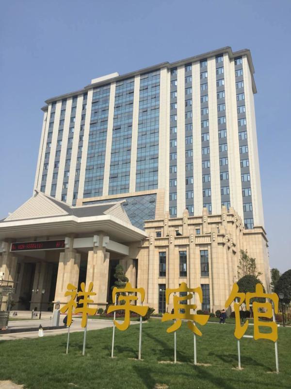 Chengdu XiangYu hotel