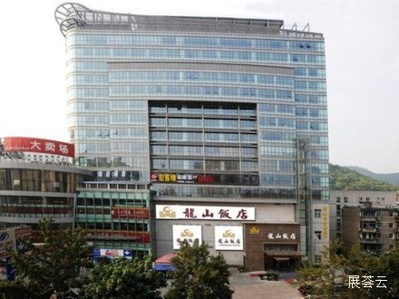 富阳龙山饭店