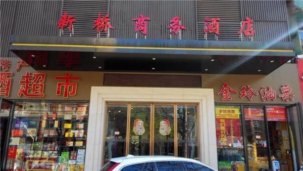 河南新桥商务酒店