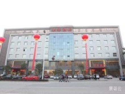 渭南华年酒店