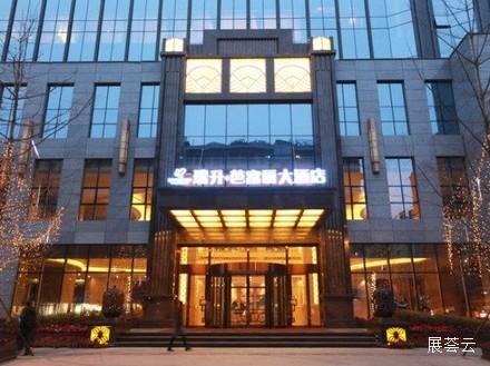成都瑞升·芭富丽大酒店