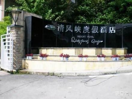 重庆清风峡度假酒店