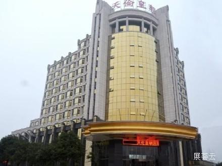 湖北赤壁天伦皇朝国际酒店