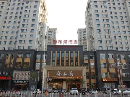 沈阳春和景酒店