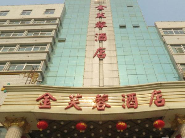 咸阳金芙蓉酒店