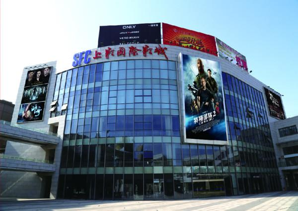 上海SFC上影国际影城(江桥店)