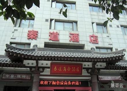 西安秦道商务酒店