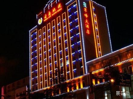 曲靖翠峰大酒店