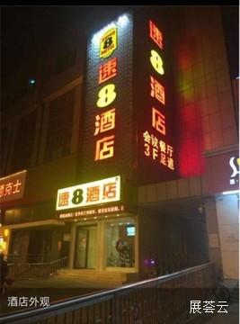 速8精品酒店(郑州火车站东广场店)