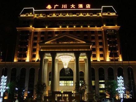 广川大酒店