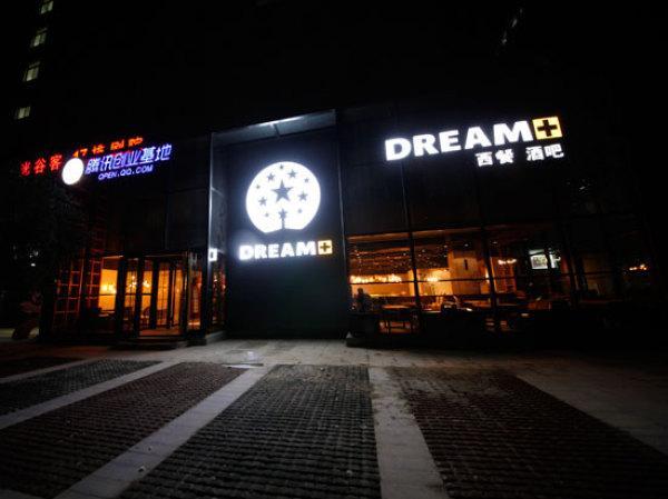 武汉梦想之家西餐吧