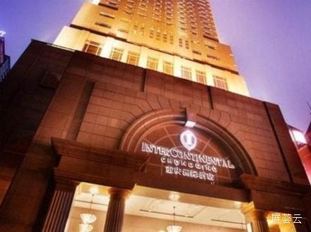 重庆洲际酒店